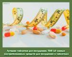 Самые лучшие таблетки – кто отдает предпочтение пассивному способу похудения посредством специальных таблеток и БАДов?