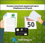 Кредитная карта сбербанк 120 дней без процентов – Кредитная карта Сбербанка 💳 на 50 дней: условия и отзывы