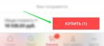 Letyshops android – Как покупать через мобильное приложение AliExpress и получать кэшбэк? – Служба заботы о клиентах LetyShops
